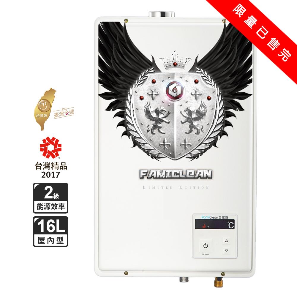 數位恆溫強排熱水器FH-1600L-8