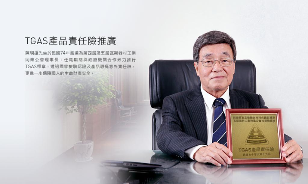公會理事長的陳明雄專家
