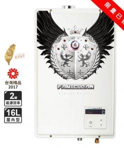 全家安數位熱水器FH-1600L-黑天使
