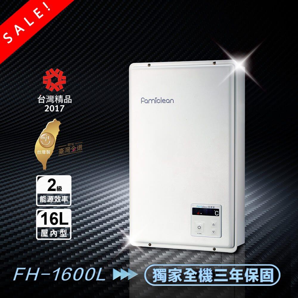 全家安熱水器FH-1600L