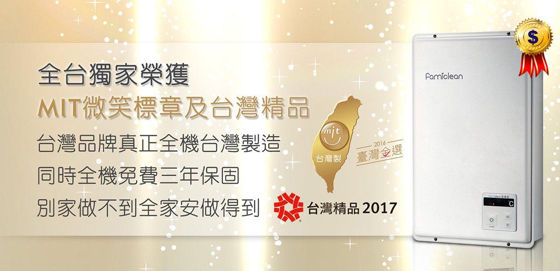 熱水器全家安三年保固全機台灣製造